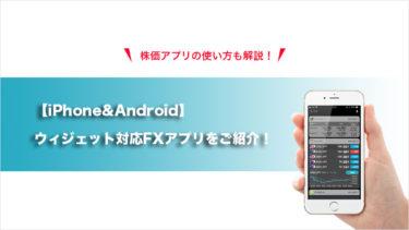 【iPhone&Android】ウィジェット対応FXアプリをご紹介!株価アプリの使い方も解説!