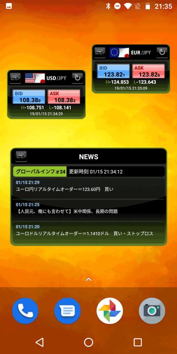2つのウィジェット(レート、ニュース)を表示させた例。