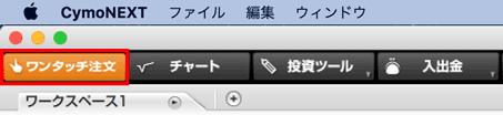ワンタッチ注文をするには、画面左上の「ワンタッチ注文」をクリックする。