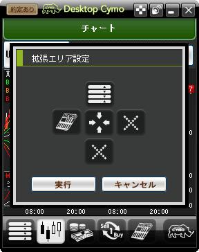 拡張エリア設定から画面の追加を行うことができます。