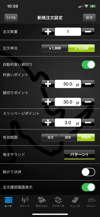 スマートフォン版FX Cymoの新規注文設定