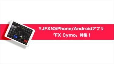 YJFX!のiPhone/Androidアプリ「FX Cymo」の機能を詳しくご紹介!