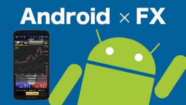【全17種類】FXのAndroidアプリを徹底比較!おすすめもご紹介!