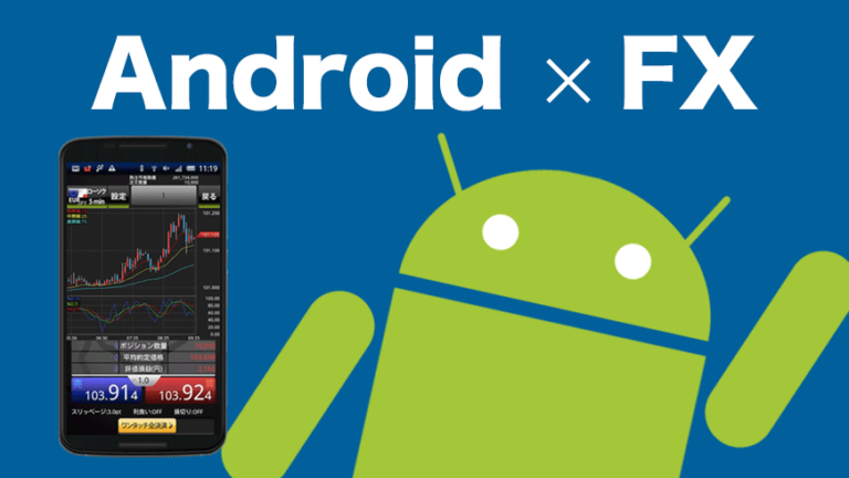 Android × FX