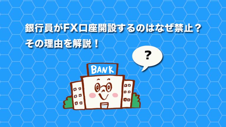 銀行員がFX取引をするのはなぜ禁止?その理由を解説!