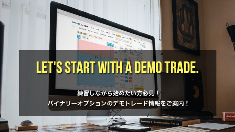 LET'S START WITH A DEMO TRADE.