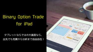 バイナリーオプションをiPad対応(アプリ、ブラウザ)で徹底比較!