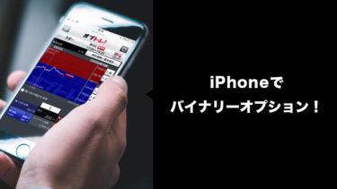 バイナリーオプションをiPhone対応(アプリ、ブラウザ)で徹底比較!