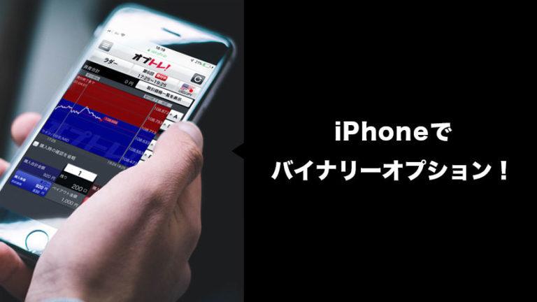 iPhoneでバイナリーオプション!