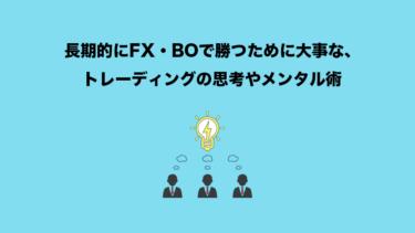 長期的にFX・BOで勝つために大事な、トレーディングの思考やメンタル術