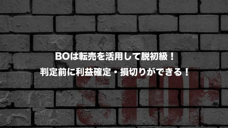 BOは転売を活用して脱初級!判定前に利益確定・損切りができる!