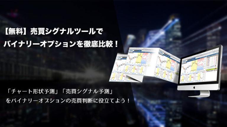 【無料】売買シグナルツールでバイナリーオプションを徹底比較!