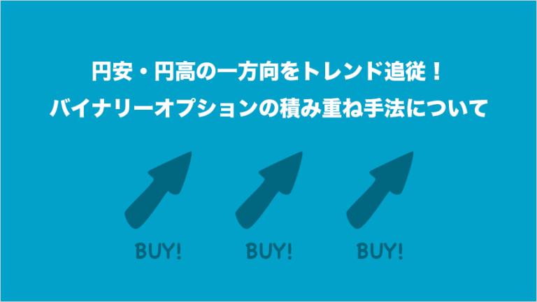 円安・円高の一方向をトレンド追従!バイナリーオプションの積み重ね手法について