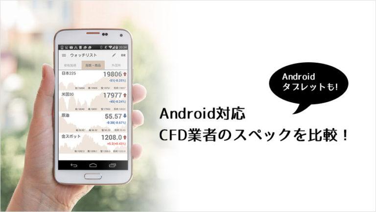 Android対応CFD業者のスペックを比較!