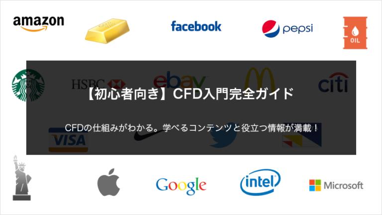 CFD初心者入門