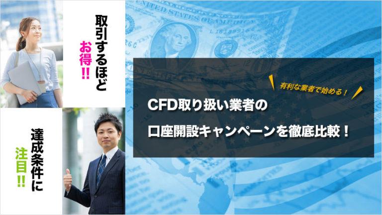 CFD取り扱い業者の口座開設キャンペーンを徹底比較!