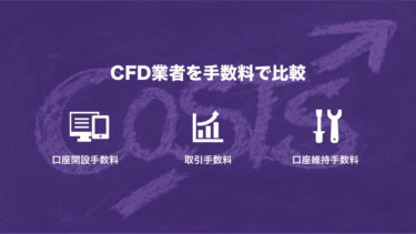 CFD業者を手数料で比較