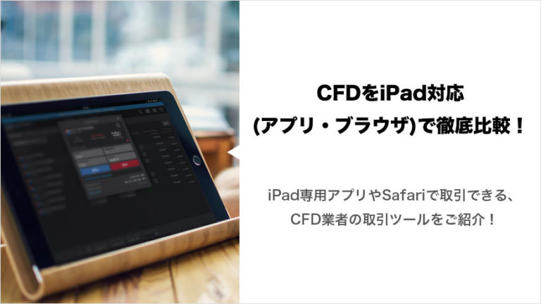CFDをiPad対応(アプリ・ブラウザ)で徹底比較!