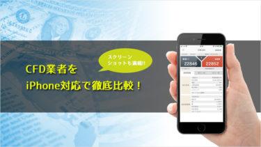 CFD業者をiPhone対応(アプリ・ブラウザ)で徹底比較!