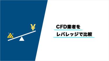 CFDをレバレッジで比較!銘柄ごとのレバレッジを徹底調査!