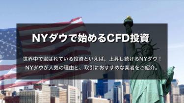 NYダウは強いアメリカ経済の象徴そのもの!【NYダウでCFD投資入門】