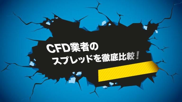CFD業者のスプレッドを徹底比較!
