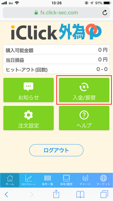 スマホ版外為オプションの入金/振替