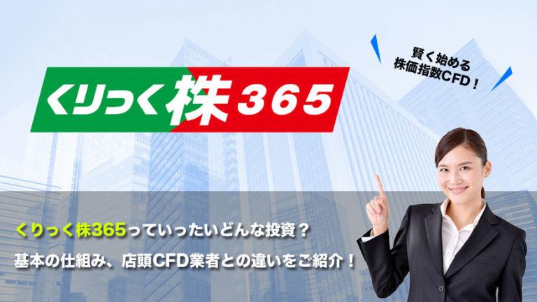 くりっく株365っていったいどんな投資!基本の仕組み、店頭CFD業者との違いをご紹介!