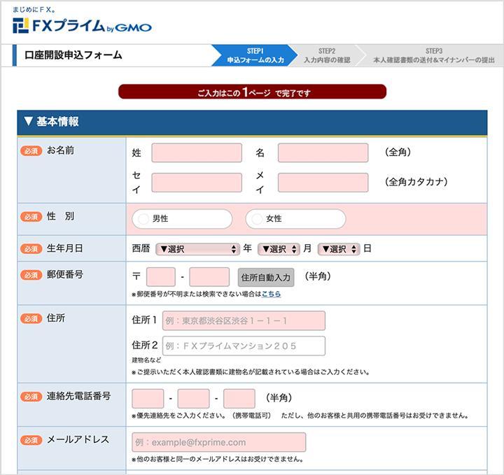FXプライム byGMOの口座開設フォーム例