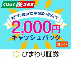 ひまわり証券くりっく株365限定タイアップ 当サイト経由で口座開設+取引で2,000円キャッシュバック