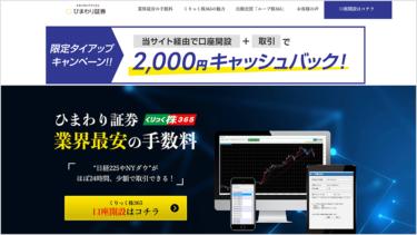【リピート系注文対応】ひまわり証券のCFD(くりっく株365)を徹底解説!