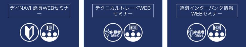 ひまわり証券のWEBセミナー