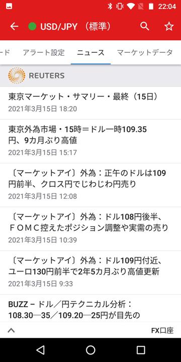 IG証券FX口座 Android版のマーケットニュース