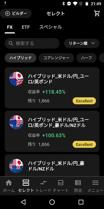 Android版トライオートFXの自動売買セレクト