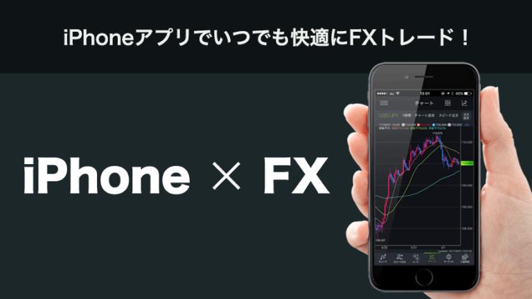iPhoneアプリでいつでも快適にFXトレード!iPhone × FX