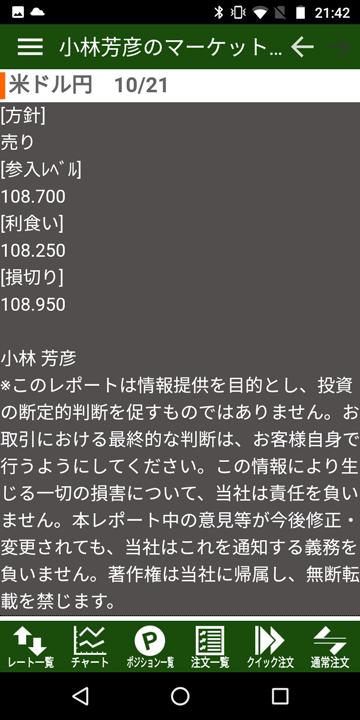 小林芳彦のリアルタイム為替情報が見れる!