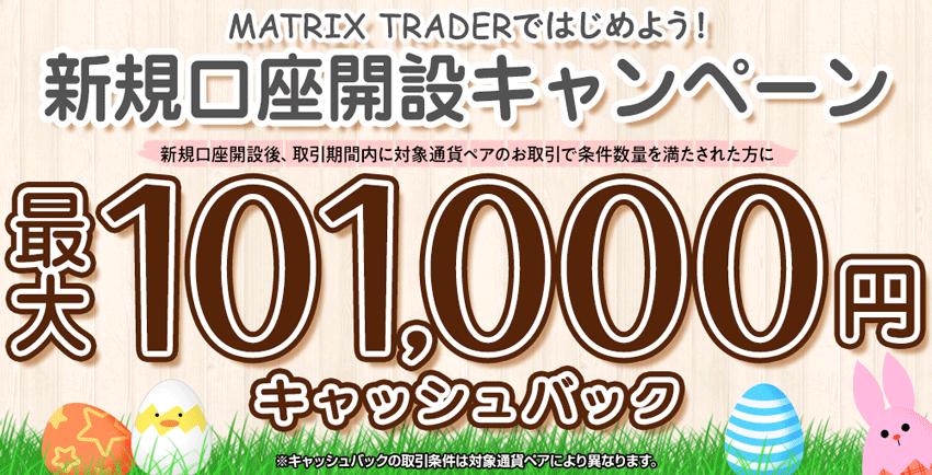 JFXの新規口座開設キャンペーン