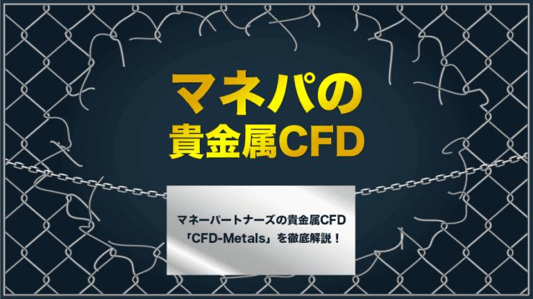 マネーパートナーズの貴金属CFD「CFD-Metals」徹底解説!