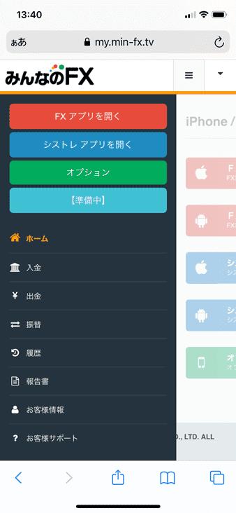 ワンタップでFXアプリを起動可能