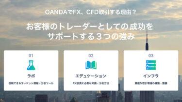 オアンダ・ジャパン|MT4/fxTradeコース別のスプレッドや特徴、メリット・デメリットを解説!