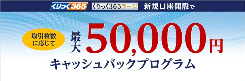 取引枚数に応じて最大50,000円キャッシュバックプログラム