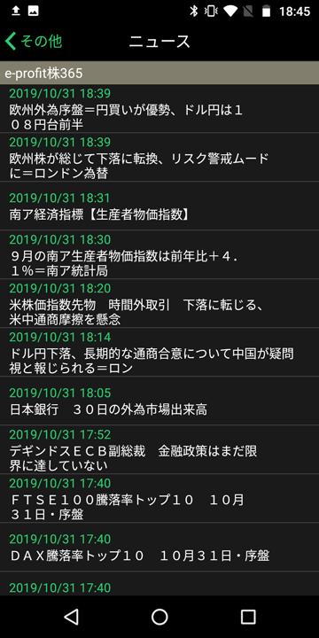 豊富なマーケットニュースが岡三オンライン証券の強み