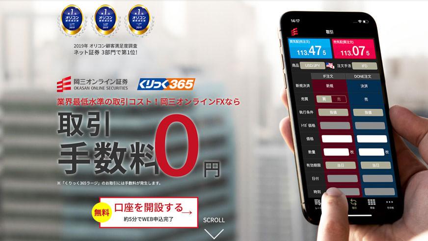 業界最低水準の取引コスト!岡三オンラインFXなら取引手数料0円