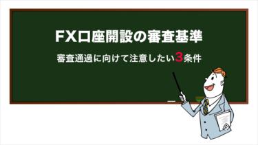 FX口座開設の審査基準 審査通過に向けて注意したい3条件