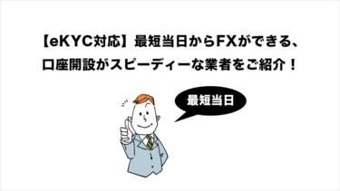 【eKYC対応】最短当日からFXができる、口座開設がスピーディーな業者をご紹介!