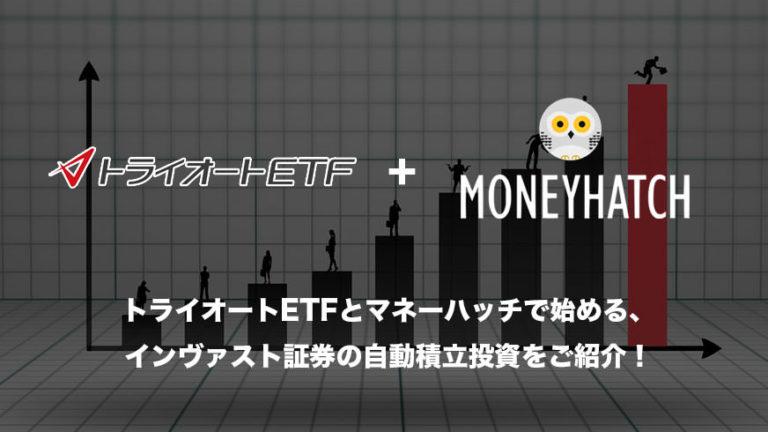 トライオートETFとマネーハッチで始める、インヴァスト証券の自動積立投資をご紹介!