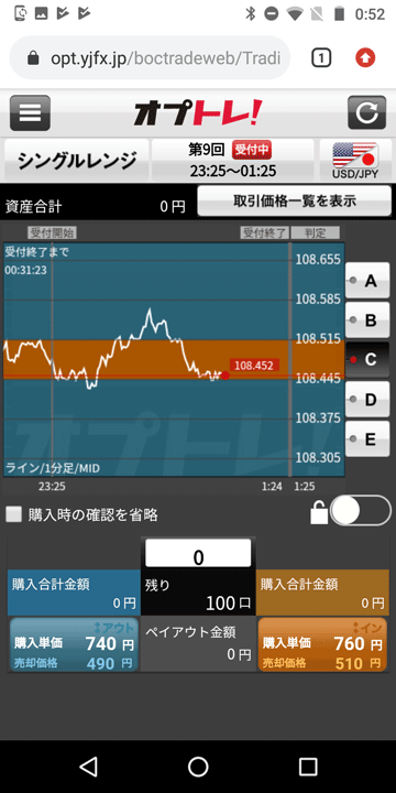 Android版オプトレ!のレンジオプション