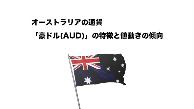 オーストラリアの通貨「豪ドル(AUD)」の特徴と値動きの特徴