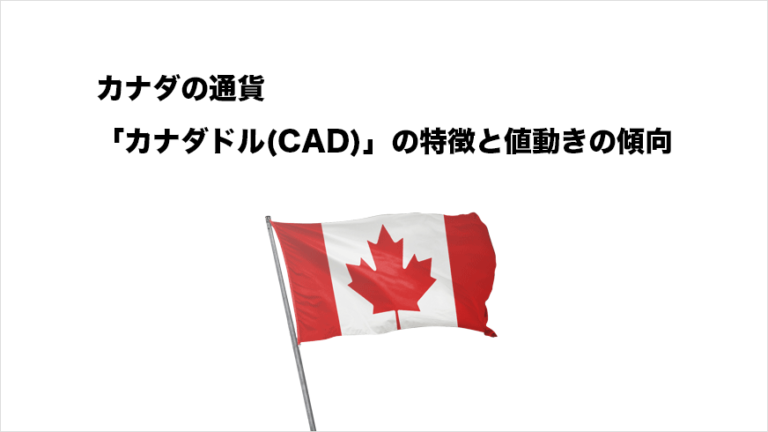 カナダの通貨「カナダドル(CAD)」の特徴と値動きの特徴