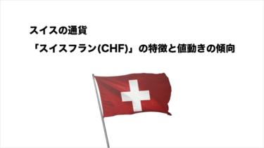 スイスの通貨「スイスフラン(CHF)」の特徴と値動きの特徴